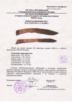 Нож складной НСК 2 резная рукоять