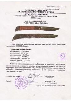 Нож складной НСК 7 унцукульская насечка