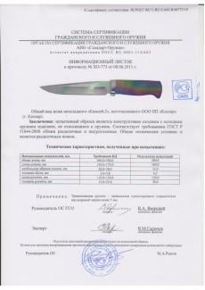 Нож Енисей-2 с символикой Войск связи