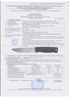 Нож Otus (Отус) AUS-8 эластрон