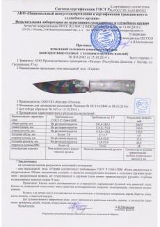 Нож Стриж сталь 110х18 эластрон
