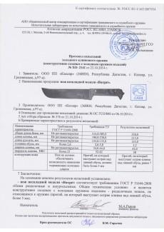 Нож Burgut (Бургут) AUS-8 стоунвош черный эластрон