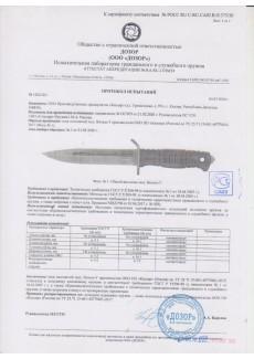 Нож Витязь Т AUS-8 эластрон