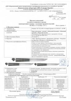 Нож Абхазский малый AUS-8 граб латунь