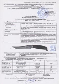 Нож Акела дамаск художественное литье