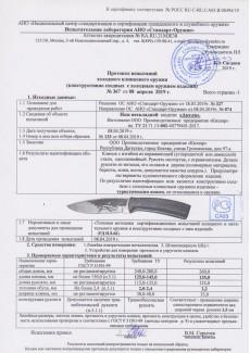 Нож Акула-2 AUS-8 жженый орех с латунной гардой и навершием