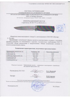 Нож Амур-2 AUS-8 стоунвош черный эластрон