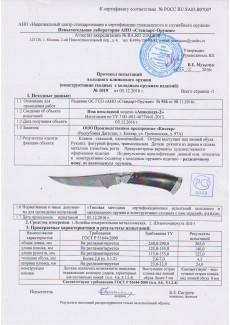 Нож Анаконда-2 дамасск граб
