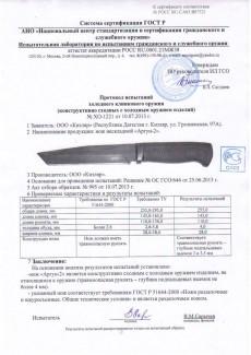 Нож Аргун-2 AUS-8 стоунвош черный эластрон