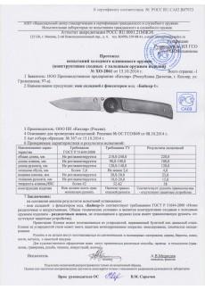 Нож НСК Байкер-1 AUS-8 унцукульская насечка