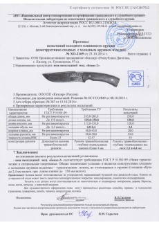 Нож Бекас-2 AUS-8 дерево