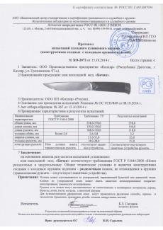 Нож Бичак дамасск художественное литье
