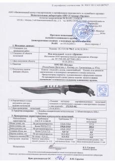 Нож Дракон Х12МФ унцукульская насечка