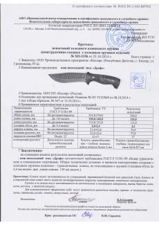 Нож Дрофа AUS-8 дерево