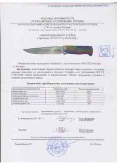 Нож Енисей-2 AUS-8 стоунвош черный эластрон