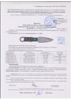 Нож Еж AUS-8 стоунвош черный