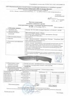 Нож Фазан AUS-8 эластрон