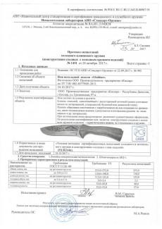 Нож Глухарь AUS-8 художественно-оформленный дерево
