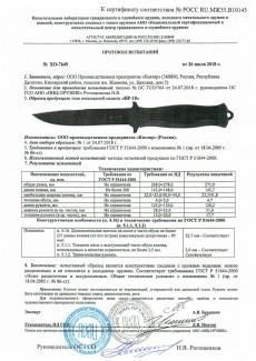 Нож НР-18 с символикой Министерства обороны