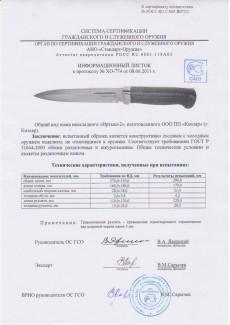 Нож Иртыш-2 AUS-8 стоунвош черный эластрон