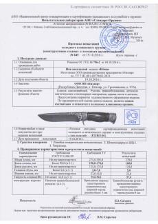 Нож Исма дамасск художественное литье
