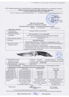 Нож Каспий Х12МФ