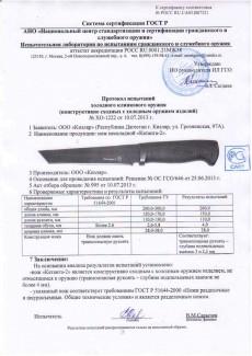 Нож Катанга-2 AUS-8 стоунвош черный эластрон