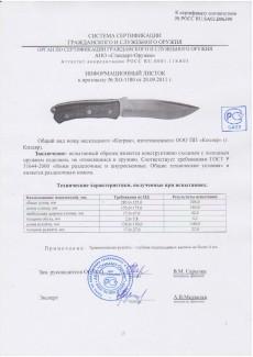 Нож Катран AUS-8 микарта