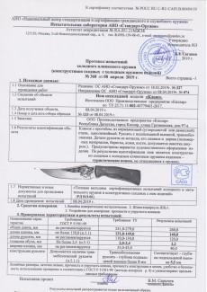 Нож Клык-2 художественно-оформленный