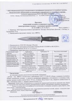 Нож КО-1 AUS-8 художественно оформленный кожа