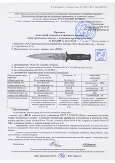 Нож КО-2 AUS-8 эластрон