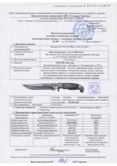 Нож Коготь Х12МФ