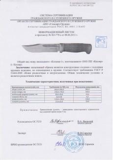 Нож Колыма-1 AUS-8 эластрон