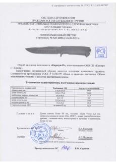 Нож Коршун AUS-8 серрейтор эластрон