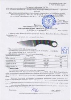 Нож Крот AUS-8 стоунвош черный