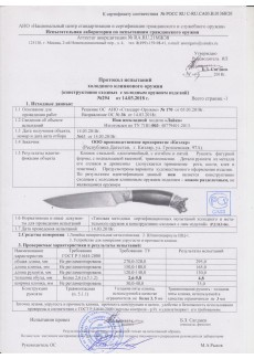 Нож Лайка