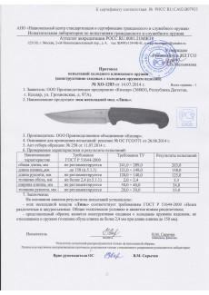 Нож Линь AUS-8 стоунвош черный эластрон