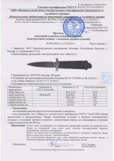 Нож Мангуст AUS-8 шнур