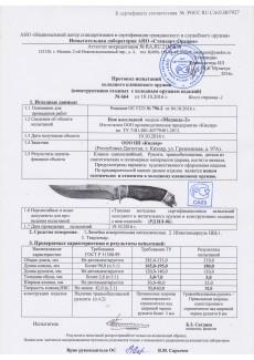 Нож Медведь дамасск наборная рукоять