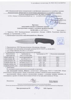 Нож Навага AUS-8 стоунвош черный эластрон