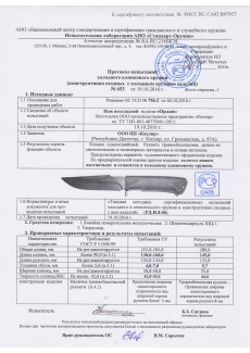 Нож Орлан AUS-8 эластрон