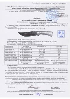 Нож Рыбак-2 AUS-8 эластрон