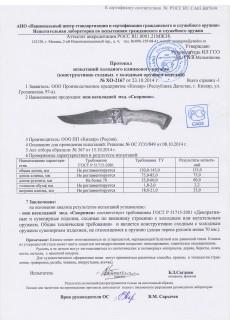 Нож Скорпион сувенирный AUS-8