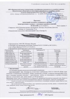Нож Снегирь-2 AUS-8