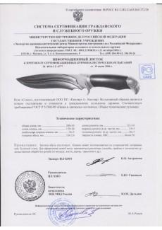 Нож Сокол Х12МФ унцукульская насечка