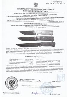 Нож Стерх-1 AUS-8 унцукульская насечка