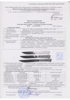 Нож Стерх-2 х12мф унцукульская насечка