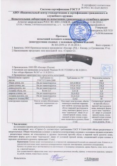 Нож Стрепет-2 AUS-8 унцукульская насечка