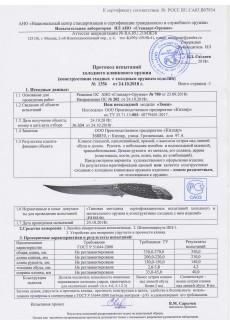 Нож Змея Х12МФ унцукульская насечка