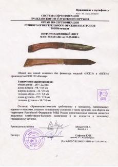 Нож НСК-4 AUS-8 ABC пластик